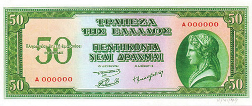 greek banknotes: 50 drachmas